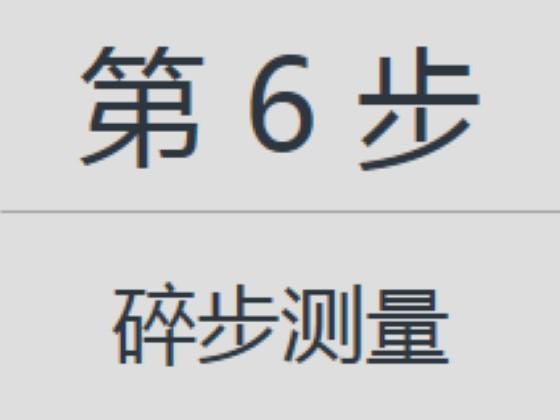 【中海达RTK使用第6步】 碎步测量测点