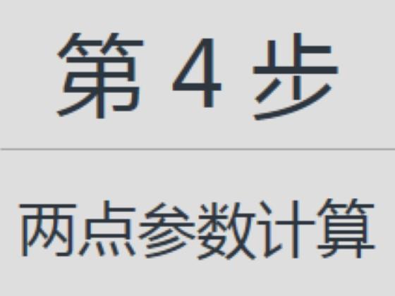 【中海达RTK使用第4步】 两个控制点计算四参数