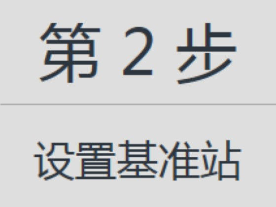 【中海达RTK使用第2步】设置基准站发射信号 电台TX灯闪