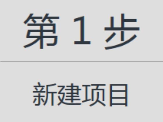 【中海达RTK使用第1步】 手薄新建项目