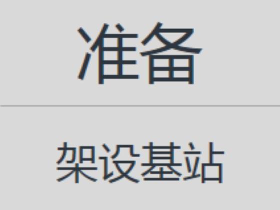 【中海达RTK使用准备】 架设基准站