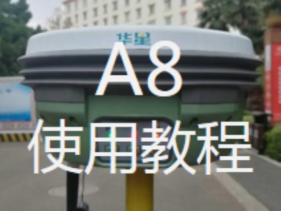 中海达RTK A8使用说明书(图文教程)