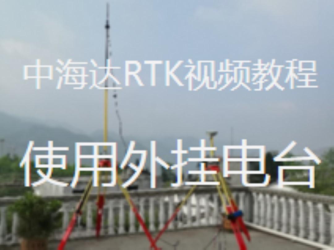 【视频教程1】中海达RTK使用外挂电台培训