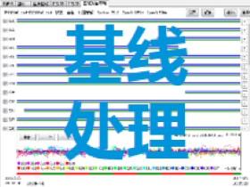 中海达静态数据处理软件HGO基线处理技巧