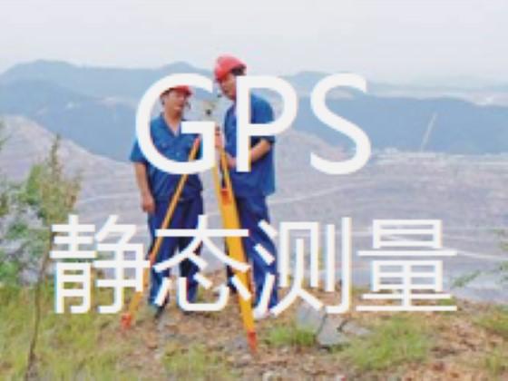 全面解析中海达GNSS静态操作流程