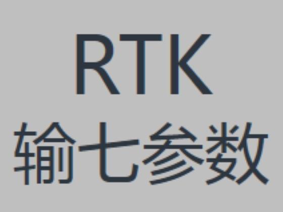 【技巧】中海达RTK如何输七参数?