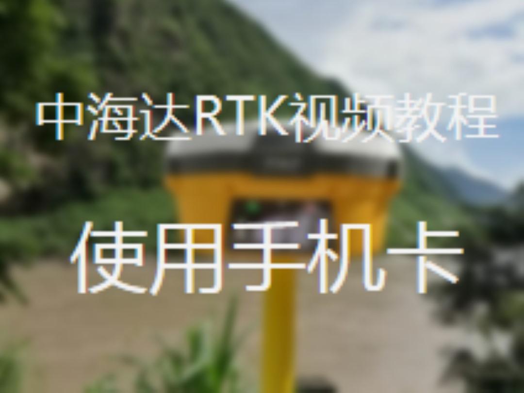【视频演示2】中海达RTK使用手机卡培训