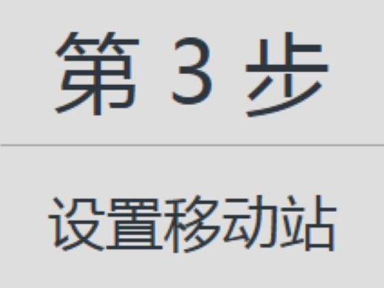 【中海达RTK使用第3步】设置移动站接收信号 >>手薄固定