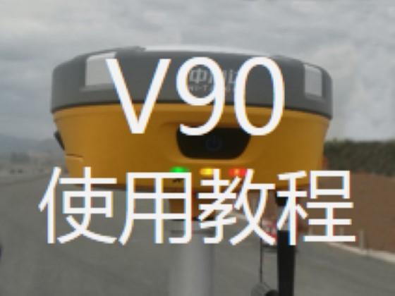 中海达RTK V90使用说明书(图文教程)