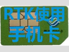 【图文解说】中海达RTK基站使用手机卡如何设置固定解?